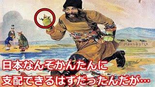 """【海外の反応】 """"支配しようとしたんだが… 日本は強かった…。"""" 国民が一丸となった明治の日本人"""