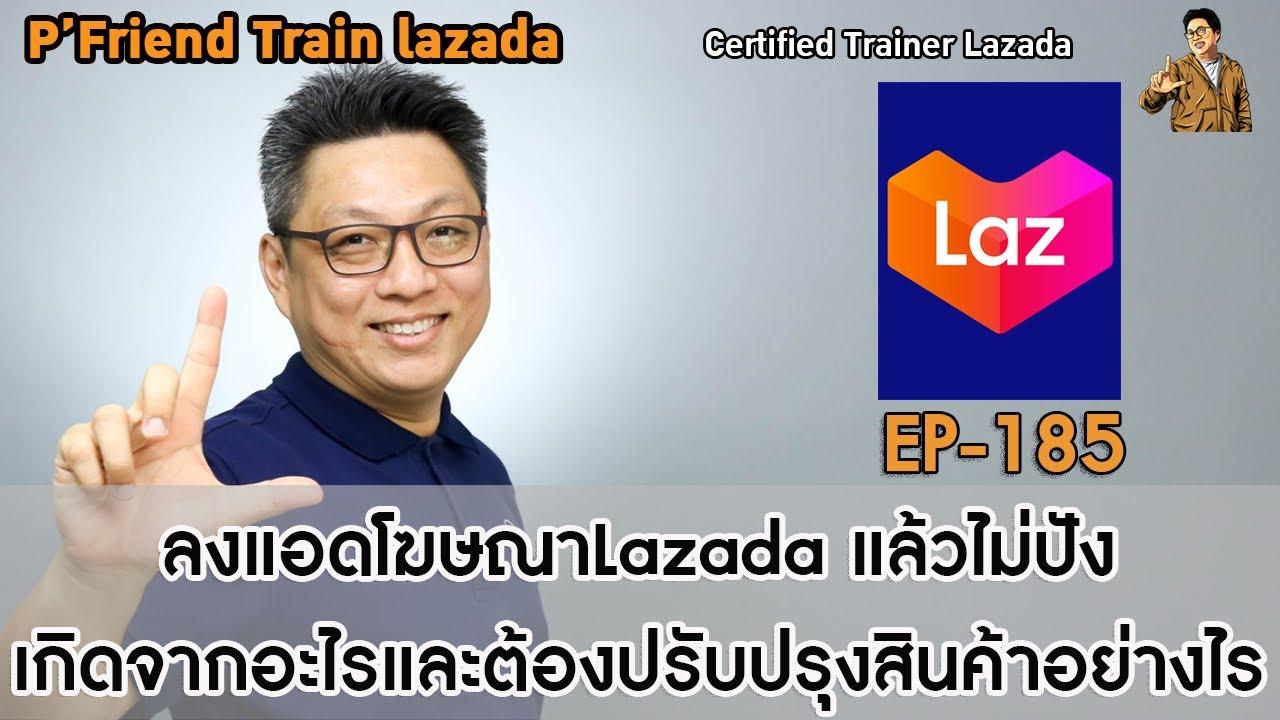 ลงแอดโฆษณาLazadaแล้วไม่ปัง เกิดจากอะไรและต้องปรับปรุงสินค้าอย่างไร? ขายของLazada2020 EP:185