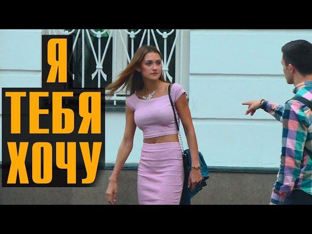 ПИКАП ПРАНК - Я ТЕБЯ ХОЧУ//Pickup Prank - I WANT YOU