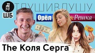 The Коля Серга про секас с Дорофеевой, двух парней за кадром и адовое место Жириновского