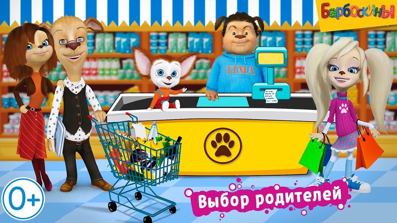 Барбоскины 👍 Новый Супермаркет! 👍 Тизер 0+
