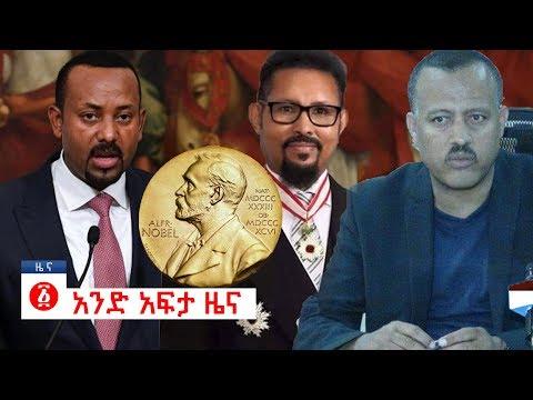 የዕለቱ ዜና | Andafta Daily Ethiopian News | December 7, 2019 | Ethiopia