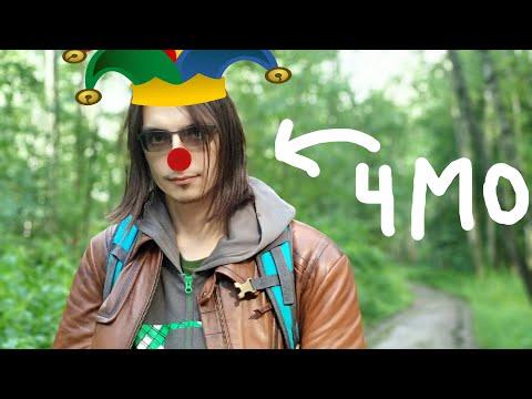 Клоун волшебник Mr. Lizard - очередной хейтер Эль Пабло \ моя первая реакция на этого дегенерата