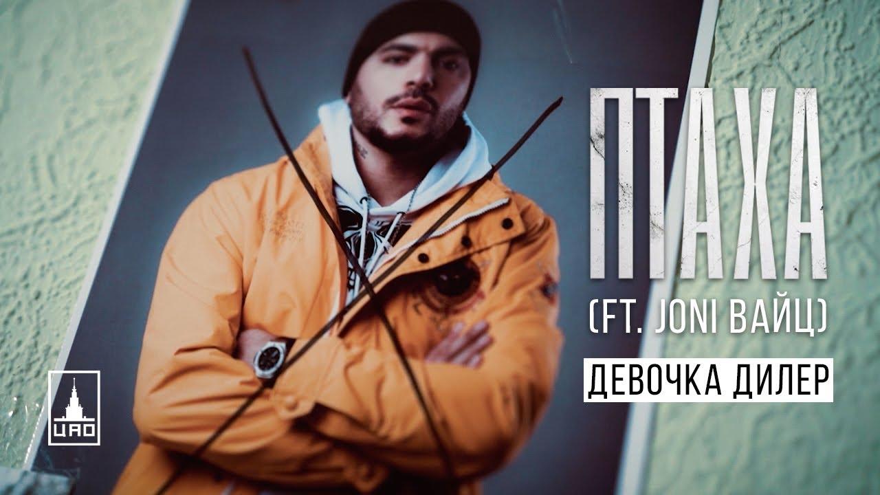 Птаха — Девочка-Дилер (feat. Joni Вайц)