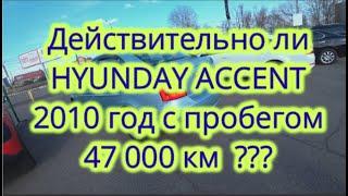 Обман з пробігом на Hyundai Accent - 47 000 км за 9 років!