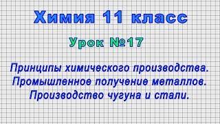 Химия 11 класс (Урок№17 - Принципы химического производства. Промышленное получение металлов.)