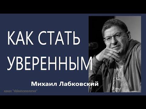 Как стать уверенным Михаил Лабковский