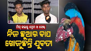 Special Story | Rayagada Woman Searching For The Father Of Her Child - OTV Report
