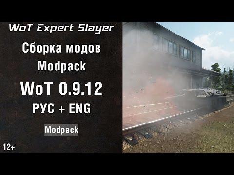 Сборка модов WoT 0.9.12 (моды WoT 0.9.12) WoT modpack 0.9.12, WoT mods 0.9.12)