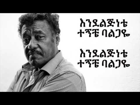Alemayehu Eshete Tizita - Lyrics