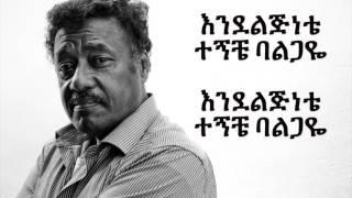 Alemayehu Eshete - Tizita ትዝታ (Amharic With Lyrics)