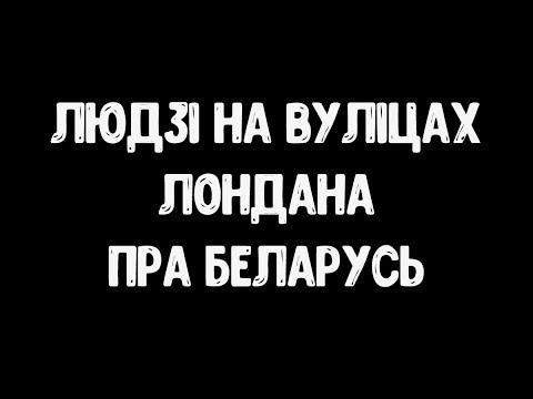 Людзі ў Лондане пра Беларусь / Люди в Лондоне о Беларуси
