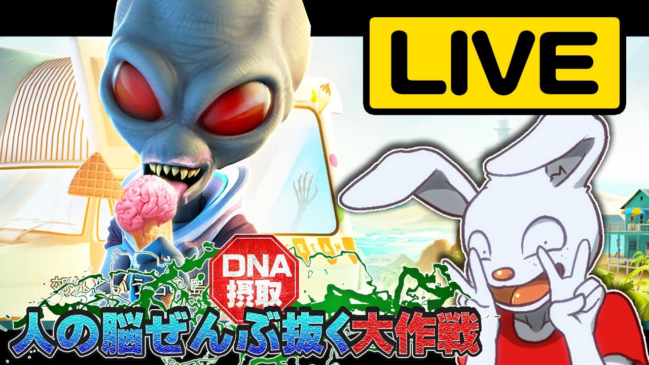 人の脳みそ全部抜く ~夏のDNA大収穫祭~【PC版 Destroy All Humans!(2020) LIVE 003】