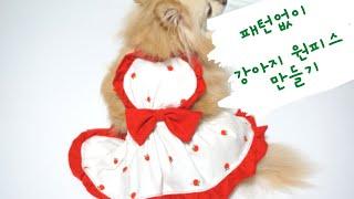 패턴없이 강아지옷만들기 #3 강아지 원피스만들기 Mak…