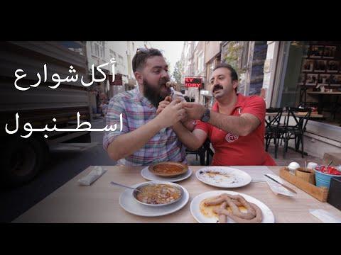 جولة أكل الشوارع في اسطنبول 🇹🇷 تركيا