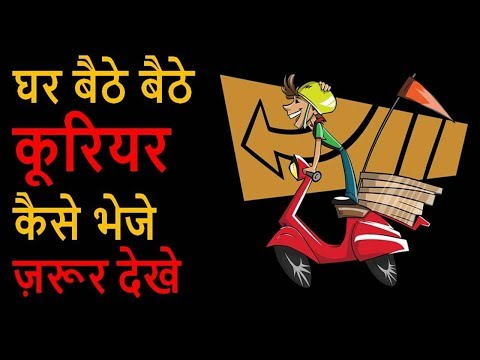 घर बैठे बैठे कूरियर कैसे भेजे  ज़रूर देखे | How to send courier from home | Compare all courier Price