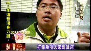20120112賄選影片曝光 蔡易餘控藍樁腳買票  (三立新聞).wmv