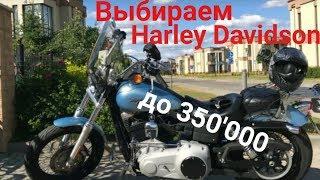 Выбираем Harley Davidson до 350.000 руб. Едем в один из салонов Москвы. Подбор мотоцикла DOBROMOTO