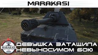 Девушка затащила в невыносимом бою World of Tanks