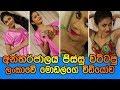 Sri Lankan Hot Model | අන්තර්ජාලය පිස්සු වට්ටපු ලංකාවේ මොඩල්ගේ විඩියෝව
