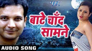 TOP SUPERHIT SONG 2017 - Pramod Mehandi - Baate Chand - Tohare Mein Basela Praan - Bhojpuri Songs
