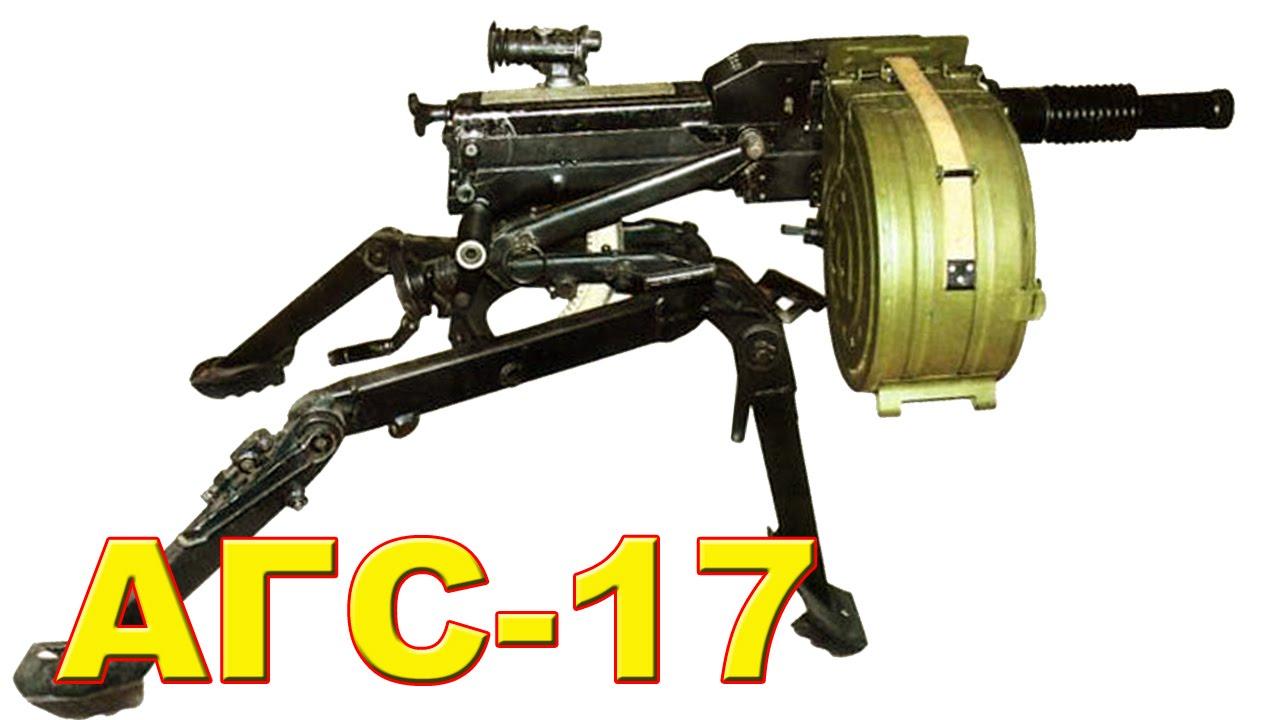 Оружие России. АГС-17 «Пламя». Сделано в СССР - YouTube