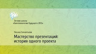 Оксана Силантьева. Мастерство презентаций: история одного проекта