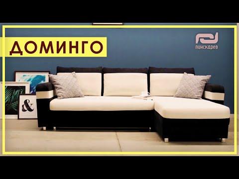 ДИВАН «ДОМИНГО». Обзор дивана Доминго от Пинскдрев в Москве