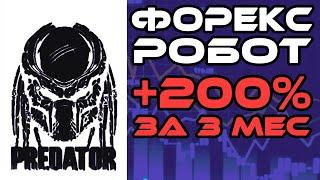 Форекс советник Predator - обзор нового торгового робота Хищник на Forex