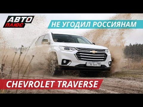 Практичный семейный транспорт Chevrolet Traverse | Наши тесты