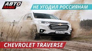 Практичный Chevrolet Traverse 2018