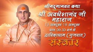 Sanskar LIVE - Shrimad Bhagwat Katha by Shri Avdheshanand Giri Ji Maharaj - 14th Oct 2015 || Day 2