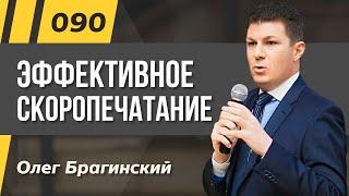 Олег Брагинский. ТРАБЛШУТИНГ 90. Скоропечатание (