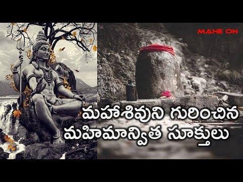 Lord Shiva Quotations in Telugu || MAHE ON || BODDU MAHENDER ||
