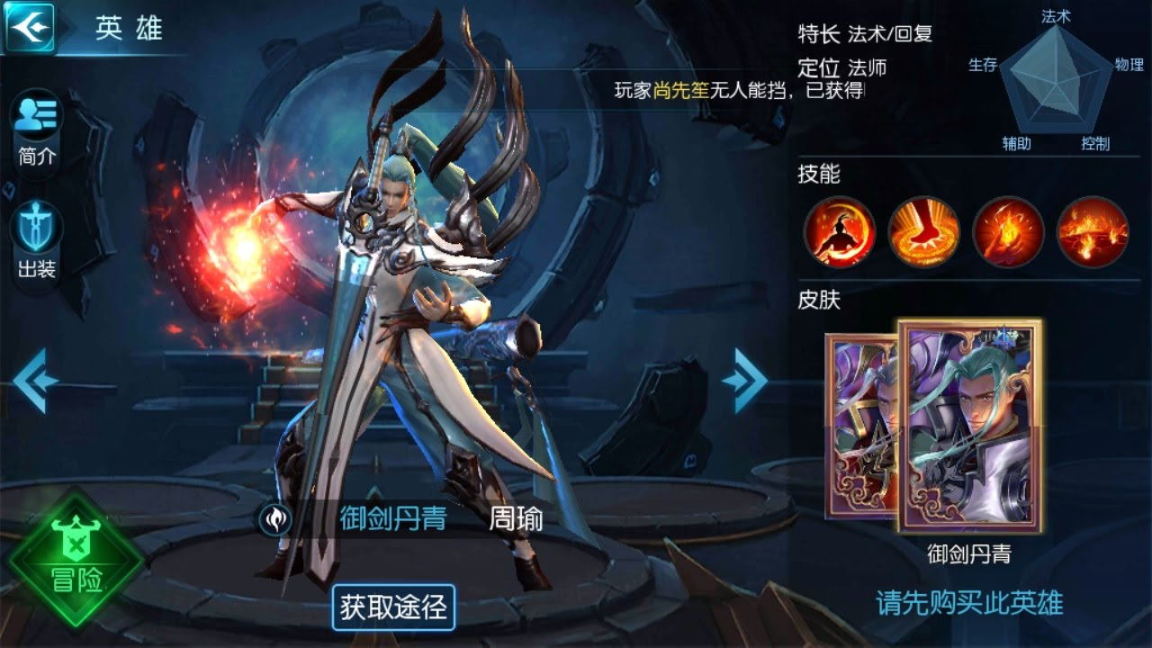 Moba lengend | 3q 360 mobi - Chu Du ( leblanc lol của 3q ) highlight +  troll + mô tả skill phía dưới
