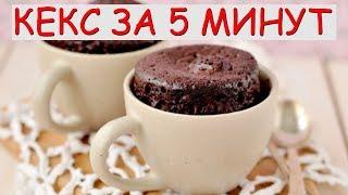 Рецепт быстрого кекса за 5 минут. Что быстро приготовить к чаю? Рецепт кекса на быструю руку.