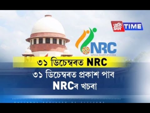 Supreme Court directs Assam government to publish NRC draft by December 31' 2017