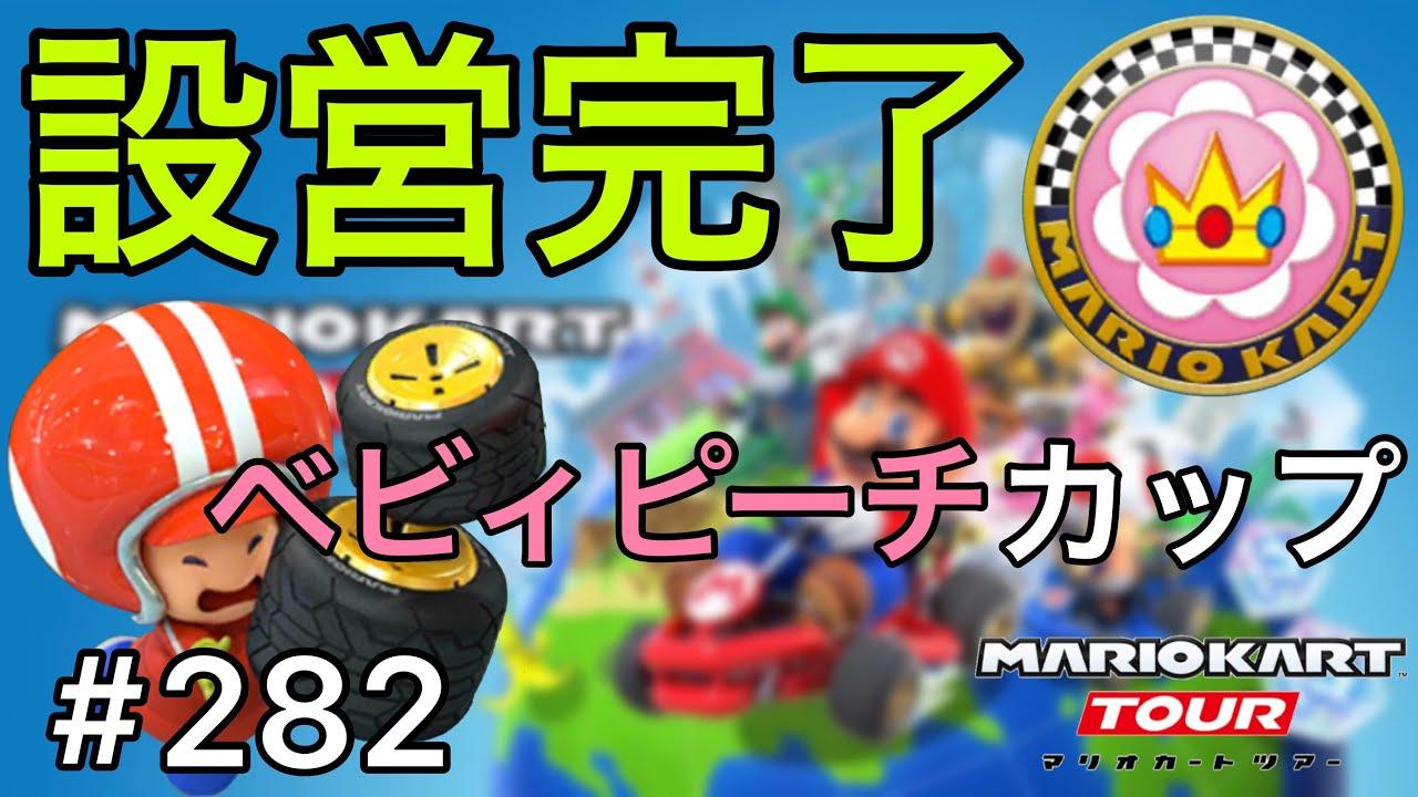 【マリオカート ツアー】ベビィピーチカップで走りつつ #282【Mirrativアーカイブ】