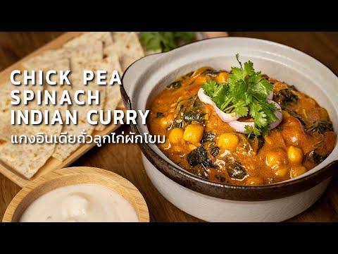 แกงถั่วลูกไก่และผักโขม อินเดีย สูตรวีแกน | Indian Curry Chickpea ☁️ Vegan
