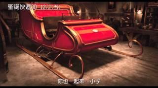 【聖誕快遞】Arthur Christmas 最終版中文電影預告
