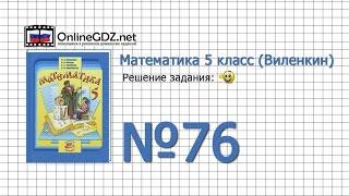 Задание № 76 - Математика 5 класс (Виленкин, Жохов)