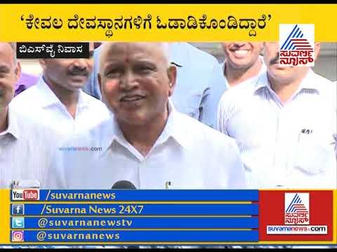 EXCLUSIVE: BS Yeddyurappa Press Meet Over BJP Formation Govt
