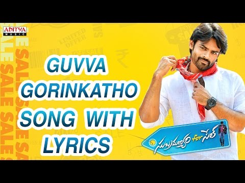 Guvva Gorinkatho Song With Lyrics - Subramanyam For Sale Songs- Sai Dharam Tej, Regina Cassandra