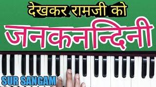 Dekhkar Ramji Ko Janak Nandini   Ram Bhajan   Harmonium   Sur Sangam Bhajan