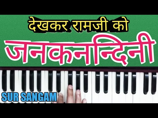 Dekhkar Ramji Ko Janak Nandini | Ram Bhajan | Harmonium | Sur Sangam Bhajan