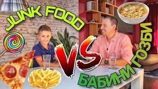 JUNK FOOD VS. БАБИНИ ГОЗБИ