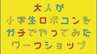 【ロボコンOBたちの挑戦状】VS 小学生/ ROBOCON Official [robot contest]