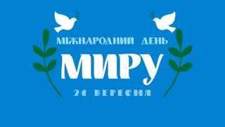 Міжнародний день миру - International Peace Day