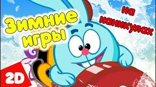 Сборник серий о зимних играх на каникулах |Смешарики 2D
