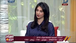 صباح دريم   اللواء ا.ح./محمد عبد الله الشهاوى يكشف تفاصيل لاول مرة عن العملية #سيناء_2018